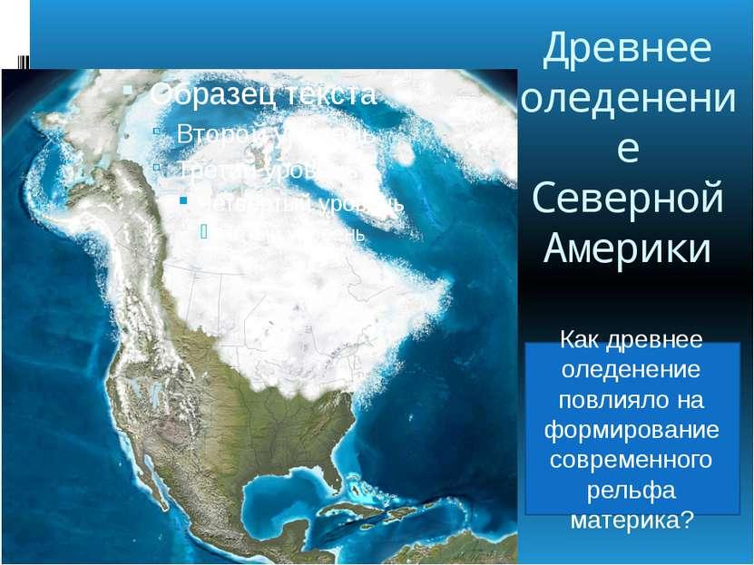 Древнее оледенение Северной Америки Как древнее оледенение повлияло на формир...