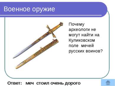 Как называли главный храм крещеной Руси, построенный Ярославом Мудрым в Киеве...