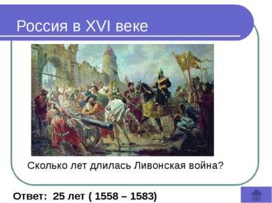 Какой собор был построен Иваном Грозным в честь покорения Казани? Ответ: Храм...