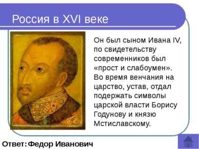 Этот собор Московского Кремля был усыпальницей русских царей Ответ: Архангель...