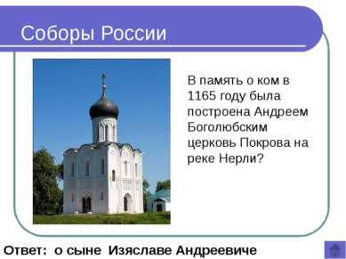 Ответ: Москва Города России Какой город был основан князем Юрием Долгоруким в...