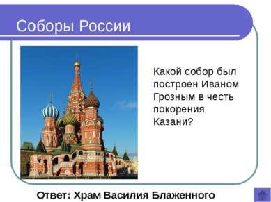 Какой город Древней Руси, основанный в 859 г на берегах реки Волхов и озера И...