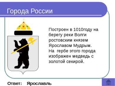 Использованные ресурсы Интернета 14 слайд – картина П.Рыженко .Битва на Калке...