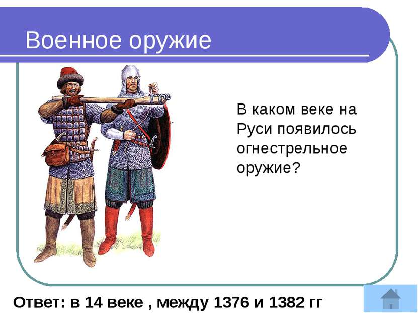 В каком соборе Московского Кремля венчались на царство русские цари? Ответ: в...