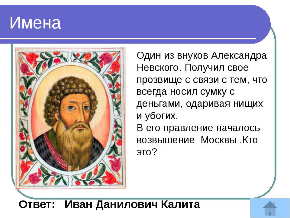 Какому русскому полководцу принадлежат слова: «Кто с мечом к нам придет, от м...