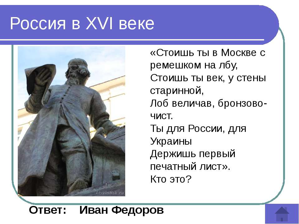 Он был сыном Ивана IV, по свидетельству современников был «прост и слабоумен»...