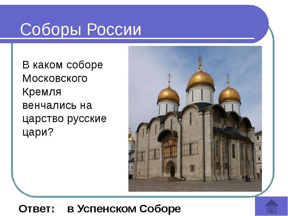 Ответ: Свияжск В 1551эта крепость была собрана за 4 недели из деталей, загото...