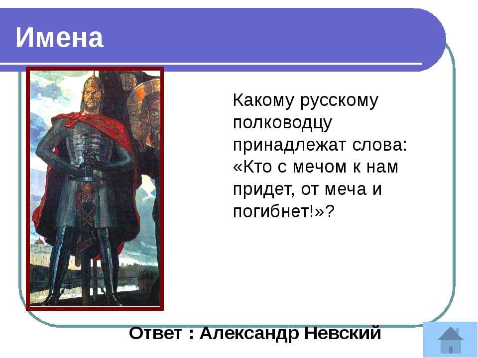 12-йВеликий князь Московский .Увеличил государство в 5 раз. Важнейшим достиж...