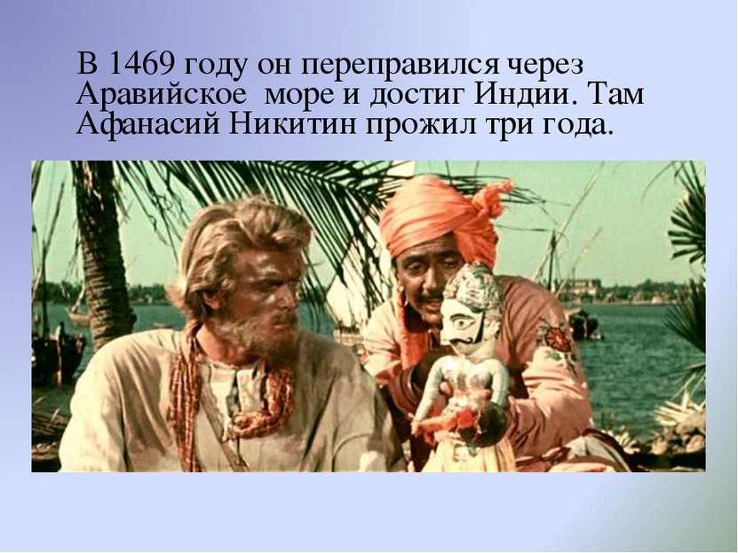 В 1469 году он переправился через Аравийское море и достиг Индии. Там Афанаси...