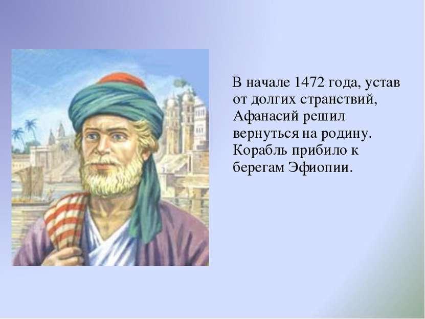 В начале 1472 года, устав от долгих странствий, Афанасий решил вернуться на р...