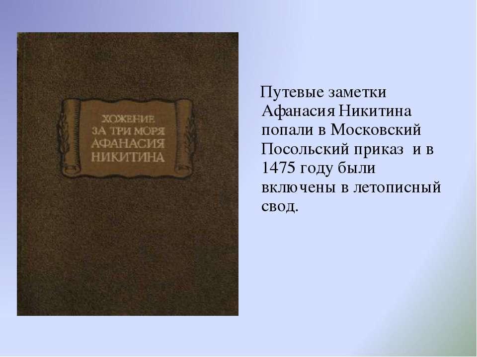 Путевые заметки Афанасия Никитина попали в Московский Посольский приказ и в 1...