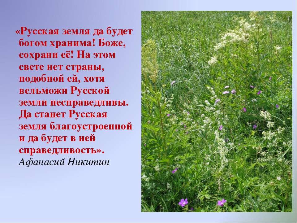 «Русская земля да будет богом хранима! Боже, сохрани её! На этом свете нет ст...