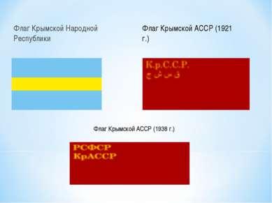 Флаг Крымской Народной Республики Флаг Крымской АССР (1921 г.) Флаг Крымской ...