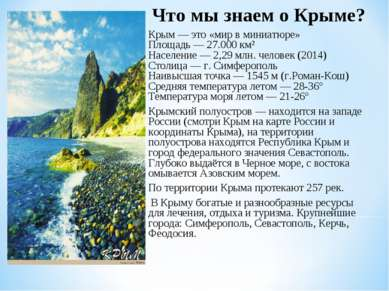 Что мы знаем о Крыме? Крым —это «мир в миниатюре» Площадь —27.000 км² Нас...