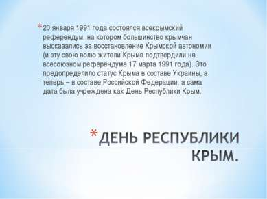 20 января 1991 года состоялся всекрымский референдум, на котором большинство ...