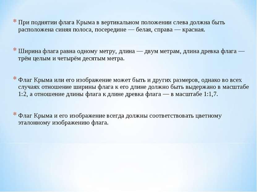 При поднятии флага Крыма в вертикальном положении слева должна быть расположе...