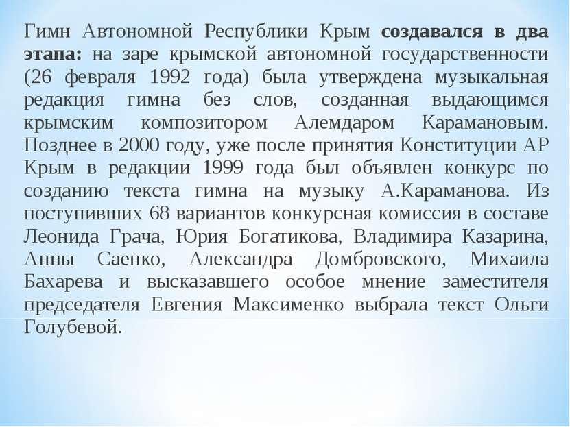 Гимн Автономной Республики Крым создавался в два этапа: на заре крымской авто...