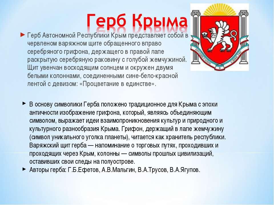 Герб Автономной Республики Крым представляет собой в червленом варяжном щите ...