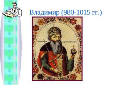 Владимир (980-1015 гг.)