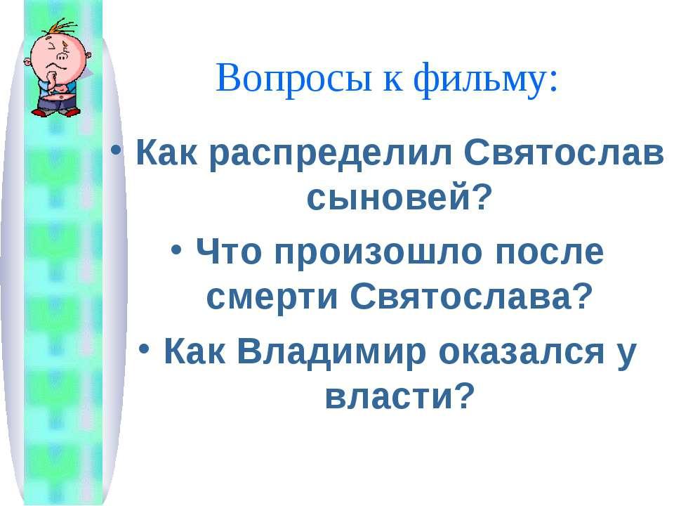 Вопросы к фильму: Как распределил Святослав сыновей? Что произошло после смер...