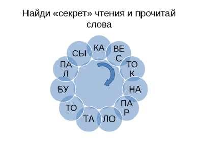 Найди «секрет» чтения и прочитай слова