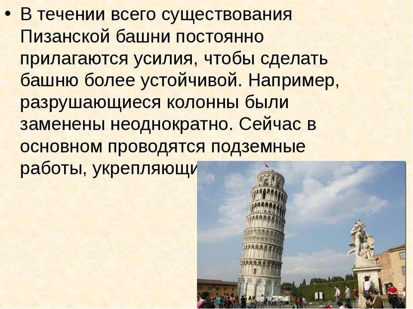 В течении всего существования Пизанской башни постоянно прилагаются усилия, ч...