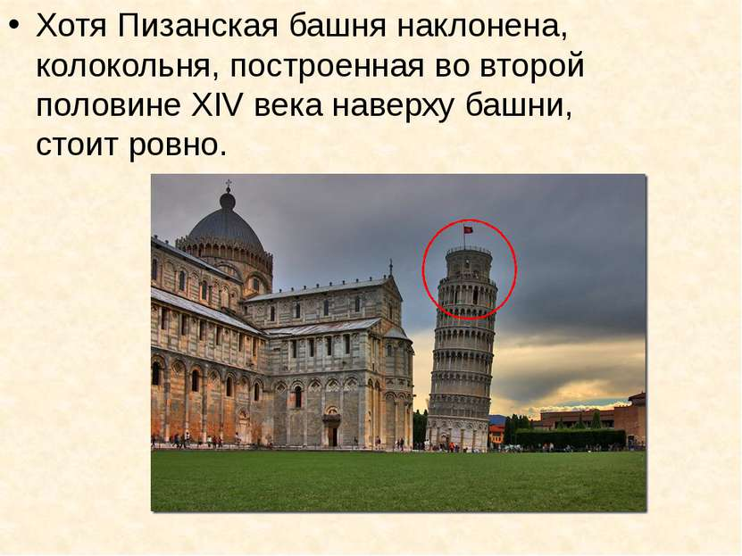 Хотя Пизанская башня наклонена, колокольня, построенная во второй половине XI...