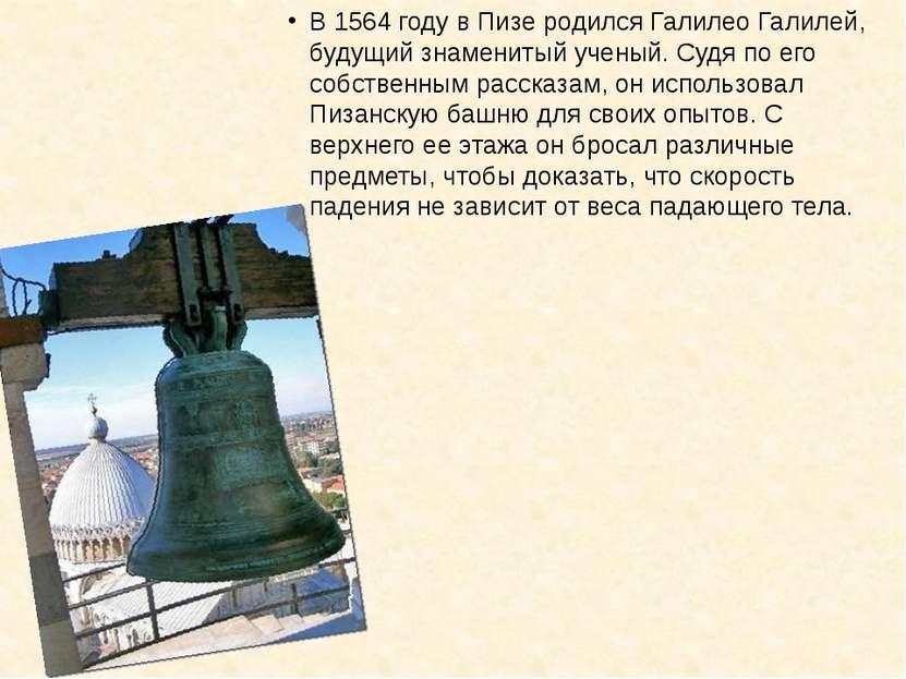 В 1564 году в Пизе родился Галилео Галилей, будущий знаменитый ученый. Судя п...