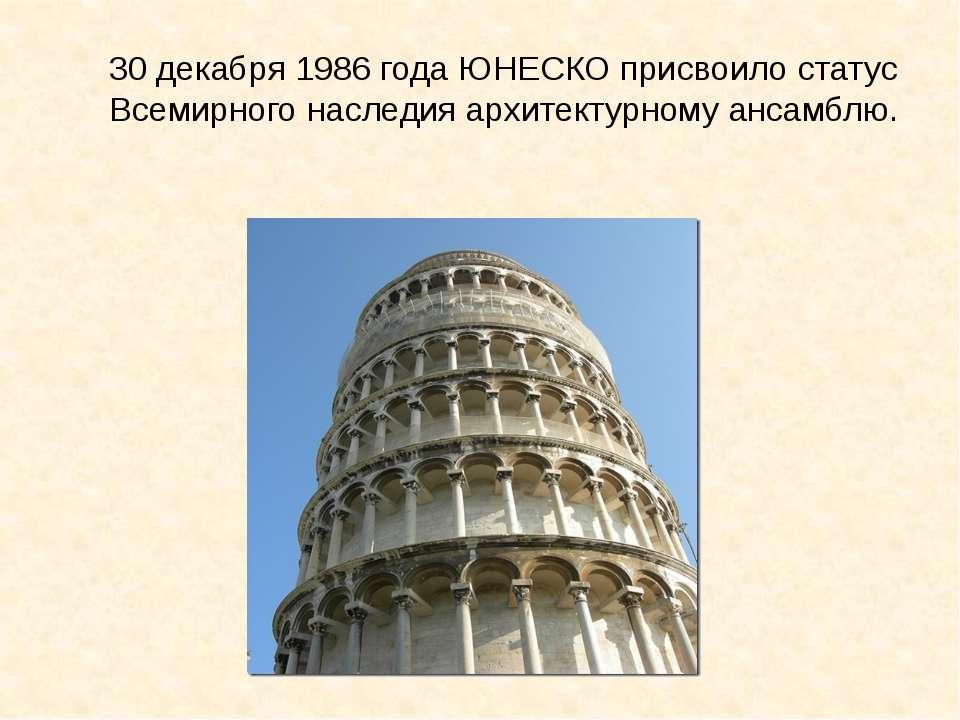 30 декабря 1986 года ЮНЕСКО присвоило статус Всемирного наследия архитектурно...