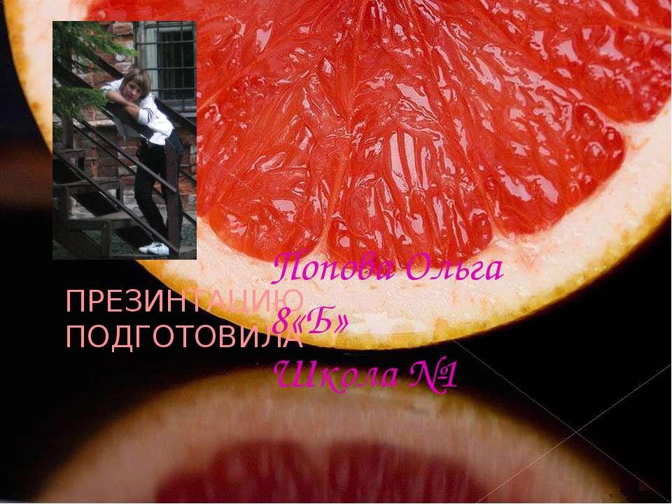 ПРЕЗИНТАЦИЮ ПOДГОТОВИЛА Попова Ольга 8«Б» Школа №1