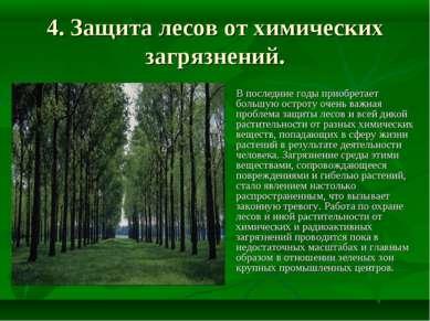 4. Защита лесов от химических загрязнений. В последние годы приобретает больш...