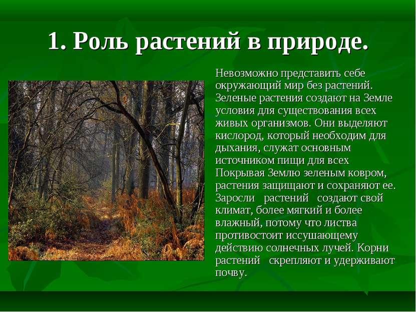 1. Роль растений в природе. Невозможно представить себе окружающий мир без ра...