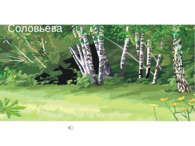 «Моя Россия» Г. Струве, Н. Соловьёва