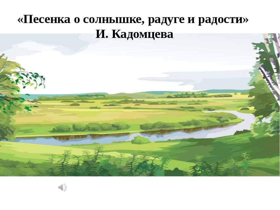«Песенка о солнышке, радуге и радости» И. Кадомцева
