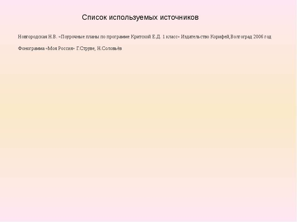 Новгородская Н.В. «Поурочные планы по программе Критской Е.Д. 1 класс» Издате...