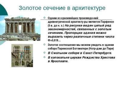Золотое сечение в архитектуре Одним из красивейших произведе-ний древнегречес...