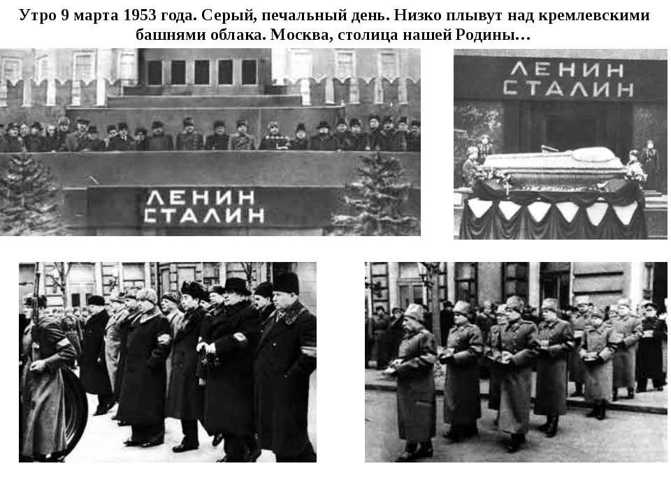 Утро 9 марта 1953 года. Серый, печальный день. Низко плывут над кремлевскими ...