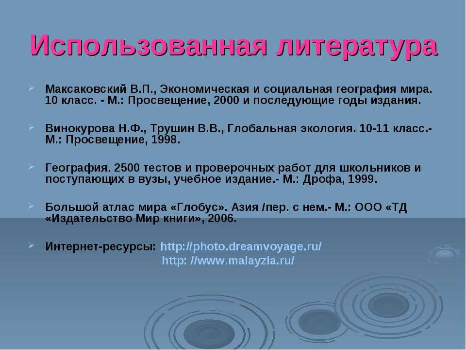 Использованная литература Максаковский В.П., Экономическая и социальная геогр...