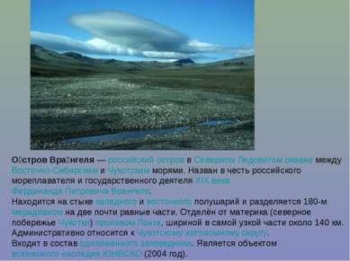 О стров Вра нгеля— российский остров в Северном Ледовитом океане между Восто...