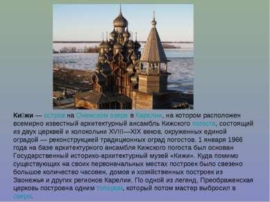 Ки жи— остров на Онежском озере в Карелии, на котором расположен всемирно из...