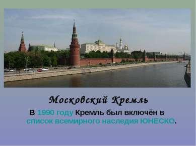 Московский Кремль В 1990 году Кремль был включён в список всемирного наследия...