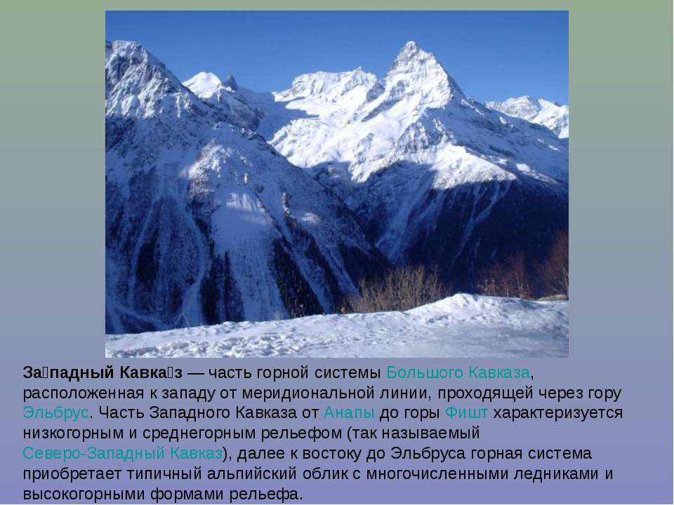 За падный Кавка з — часть горной системы Большого Кавказа, расположенная к за...