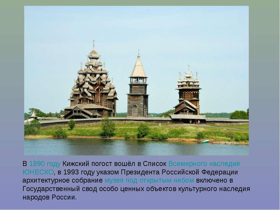 В 1990 году Кижский погост вошёл в Список Всемирного наследия ЮНЕСКО, в 1993...