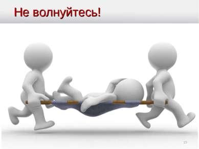 Не волнуйтесь! *