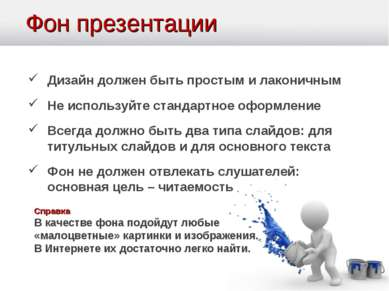 Фон презентации Дизайн должен быть простым илаконичным Неиспользуйте станда...