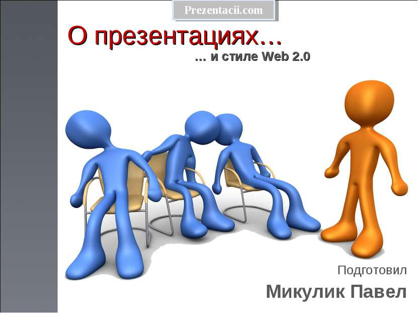 О презентациях… Подготовил Микулик Павел … и стиле Web 2.0 Prezentacii.com