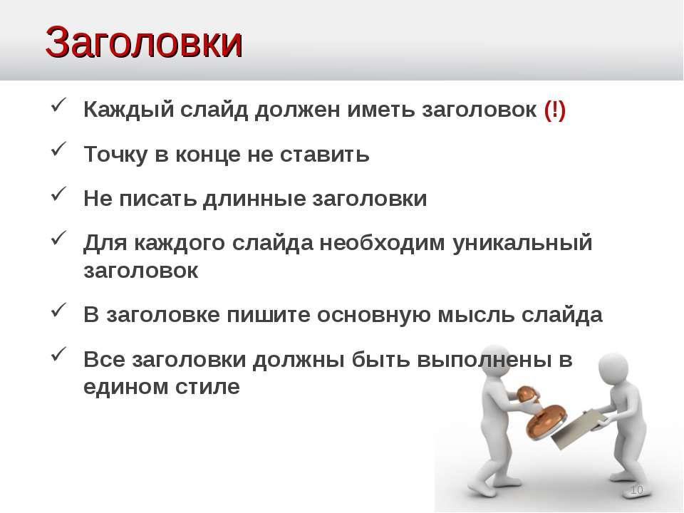 Заголовки Каждый слайд должен иметь заголовок (!) Точку вконце неставить Не...