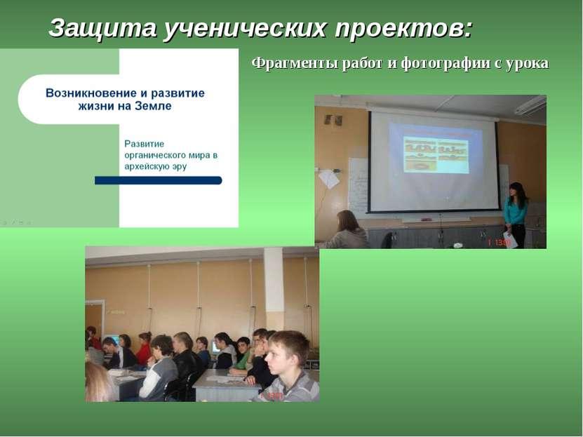 Защита ученических проектов: Фрагменты работ и фотографии с урока