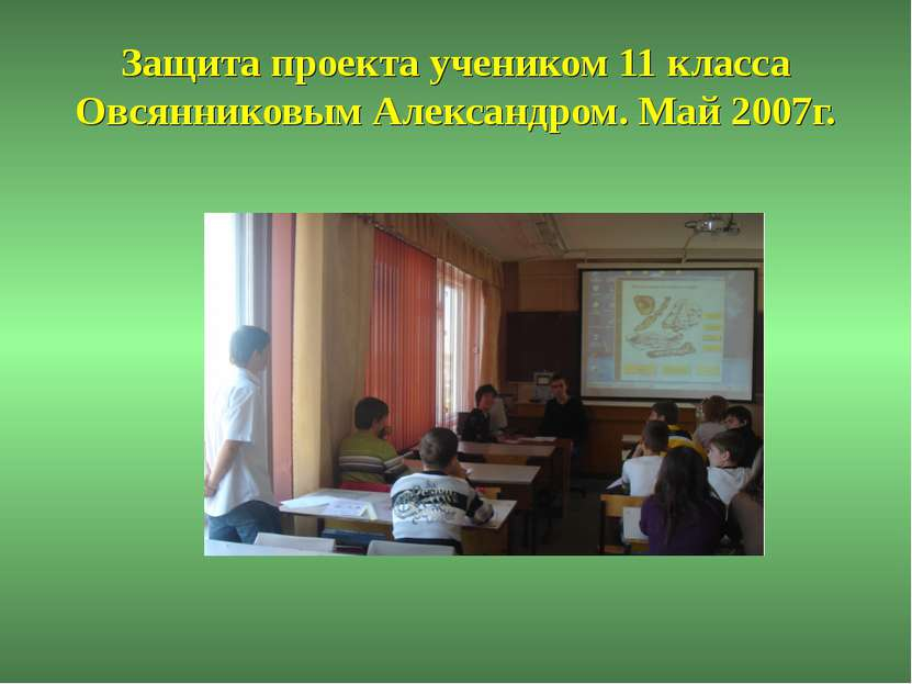 Защита проекта учеником 11 класса Овсянниковым Александром. Май 2007г.