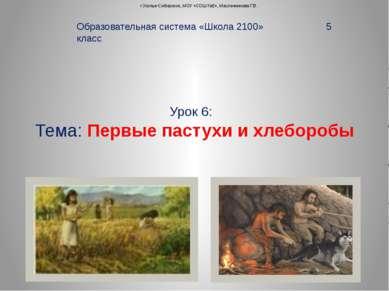 Урок 6: Тема: Первые пастухи и хлеборобы Образовательная система «Школа 2100»...